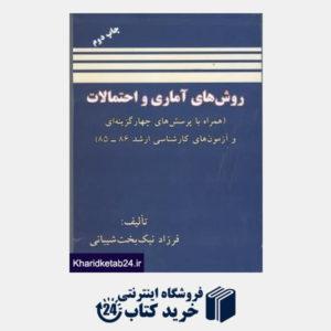 کتاب روش های آماری و احتمالات
