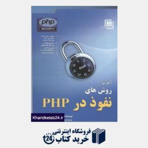 کتاب روش های نفوذ در php