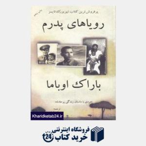 کتاب رویاهای پدرم