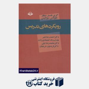 کتاب رویکردهای تدریس