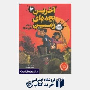 کتاب رژه هیولاها (آخرین بچه های زمین 2)