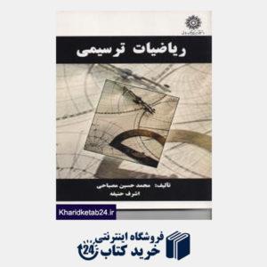 کتاب ریاضیات  ترسیمی