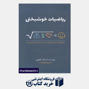 کتاب ریاضیات خوشبختی