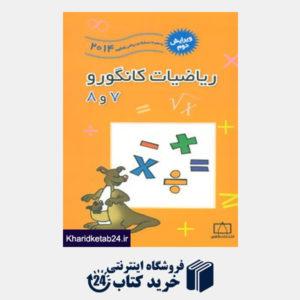 کتاب ریاضیات کانگورو 7 و 8