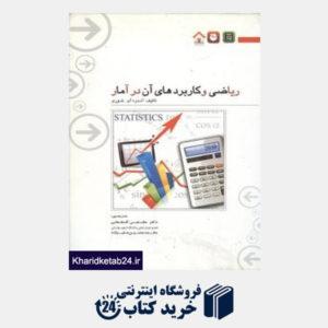 کتاب ریاضی و کاربردهای آن در آمار