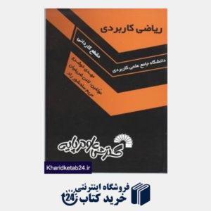 کتاب ریاضی کاربردی مقطع کاردانی