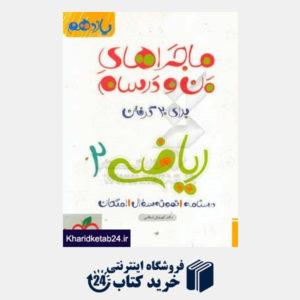 کتاب ریاضی 2 - پایه یازدهم