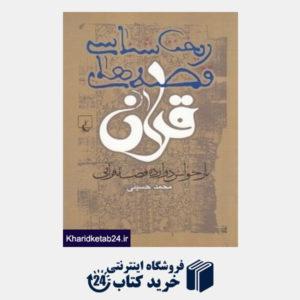 کتاب ریختشناسی قصه های قرآن