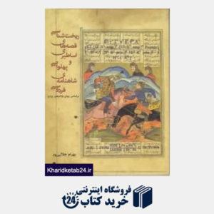 کتاب ریخت شناسی قصه های اساطیری و پهلوانی شاهنامه فردوسی