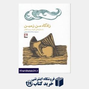 کتاب زادگاه من زمین (داستان های کوتاه مردم افغان)