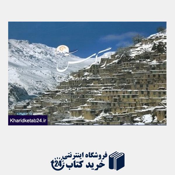کتاب زاگرس (سفر در ایران 3) (با DVD)