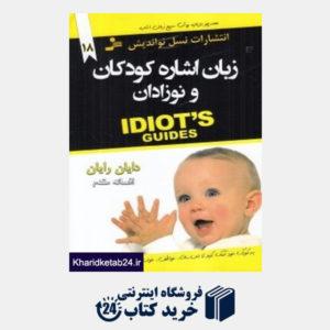 کتاب زبان اشاره کودکان و نوزادان