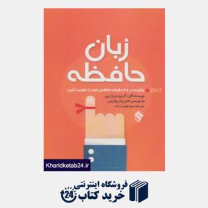 کتاب زبان حافظه (چگونه در 48 دقیقه حافظه ی خود را تقویت کنید)