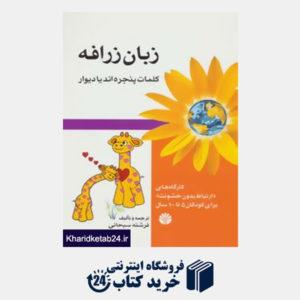کتاب زبان زرافه (کلمات پنجره اند یا دیوار)،(کارگاه های ارتباط بدون خشونت برای کودکان 5تا10 سال)