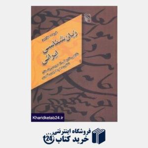 کتاب زبان شناسی ایرانی (نگاهی تاریخی از دوره باستان تا قرن دهم هجری قمری)