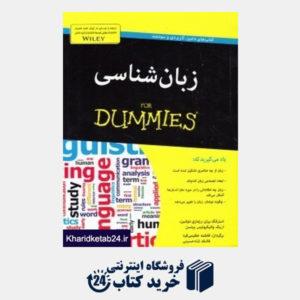 کتاب زبان شناسی (دامیز)