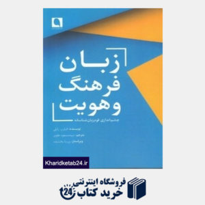 کتاب زبان فرهنگ و هویت