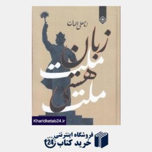 کتاب زبان ملت هستی ملت