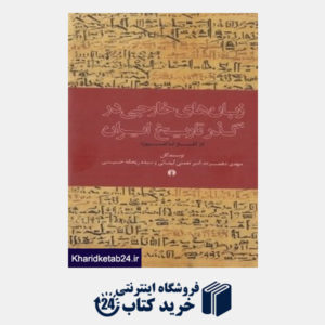کتاب زبان های خارجی در گذر تاریخ ایران (از آغاز تا امروز)