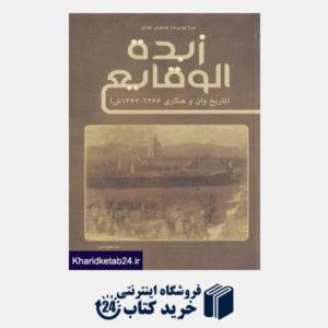 کتاب زبده الوقایع (تاریخ وان و هکاری 1266 - 1262)
