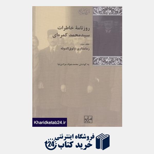 کتاب زمامداری وثوق الدوله (3 جلدی) (روزنامه خاطرات سیدمحمد کمره ای 2)