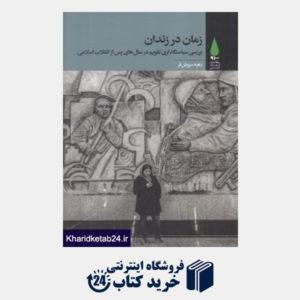 کتاب زمان در زندان (بررسی سیاستگذاری تقویم در سال های پس از انقلاب اسلامی)