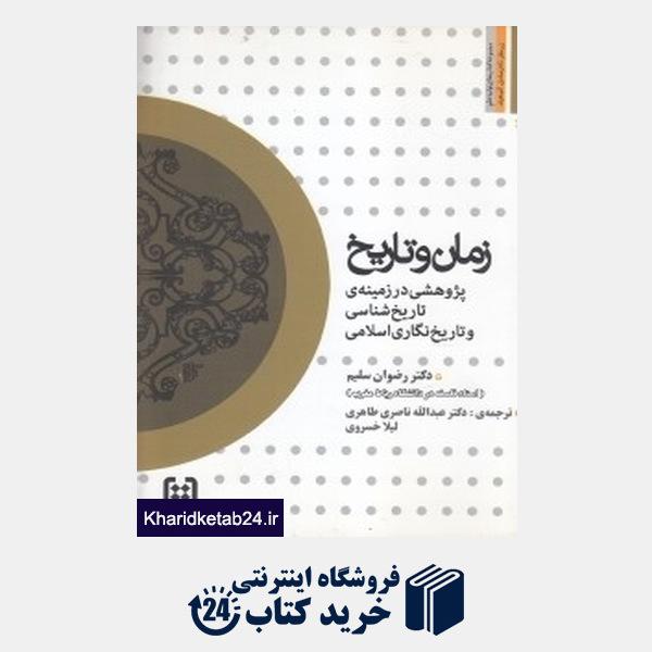 کتاب زمان و تاریخ (پژوهشی در زمینه تاریخ شناسی و تاریخ نگاری اسلامی)