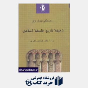کتاب زمینه تاریخ فلسفه اسلامی