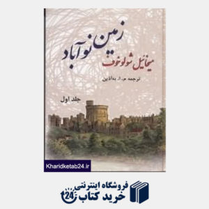کتاب زمین نوآباد  (2جلدی)