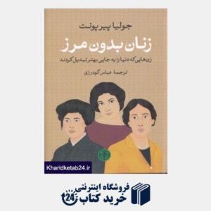 کتاب زنان بدون مرز (زن هایی که دنیا را به جایی بهتر تبدیل کردند)