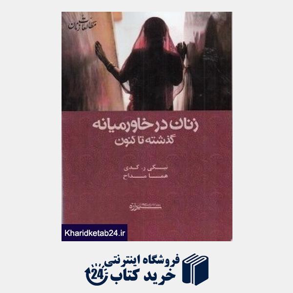 کتاب زنان در خاورمیانه (گذشته تا کنون)