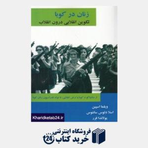 کتاب زنان در کوبا (تکوین انقلابی درون انقلاب)