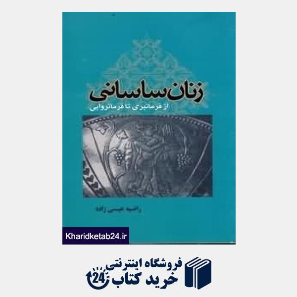 کتاب زنان ساسانی