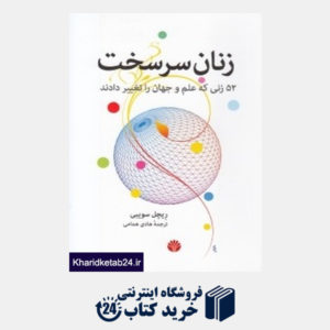 کتاب زنان سرسخت (52 زنی کع علم و جهان را تغییر دادند)
