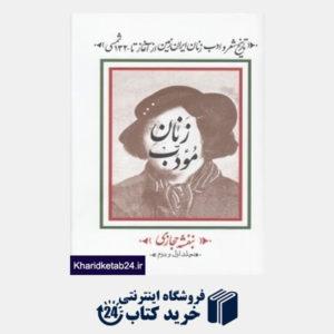 کتاب زنان مودب 1 و 2 (تاریخ شعر و ادب زنان ایران زمین از آغاز تا 1320 شمسی)