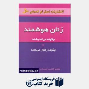 کتاب زنان هوشمند (چگونه می اندیشند و چگونه رفتار می کنند)