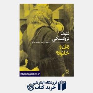کتاب زنان و خانواده