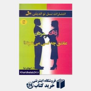 کتاب زنان و مردان عاشق چه کسی می شوند