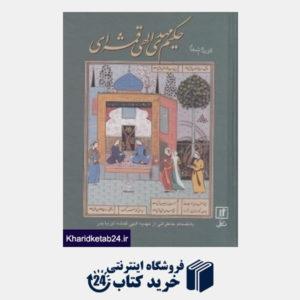 کتاب زندگینامه خاطرات و خلاصه دیوان حکیم مهدی الهی قمشه ای
