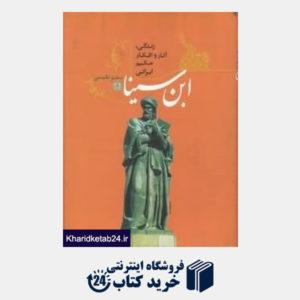 کتاب زندگی آثار و افکار حکیم ایرانی ابن سینا