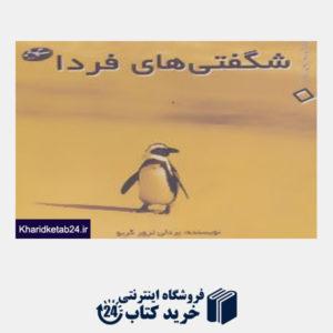 کتاب زندگی به زبان ساده... 8 (شگفتی های فردا)