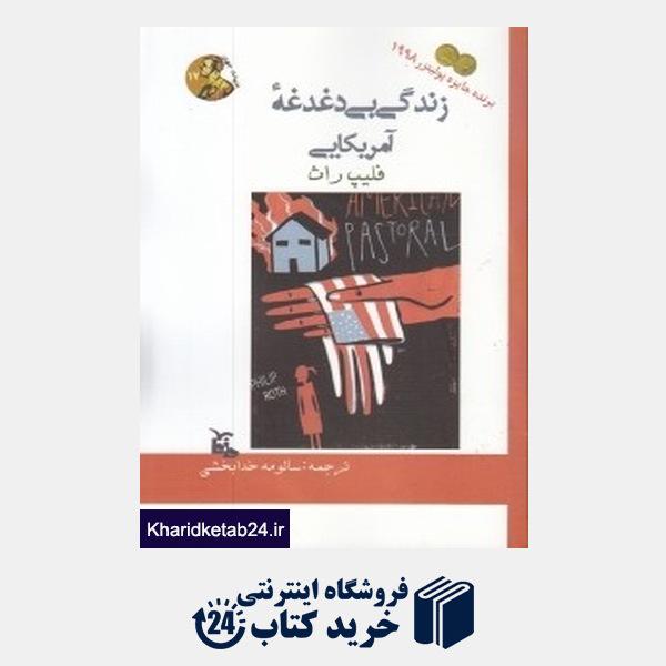 کتاب زندگی بی دغدغه آمریکایی (ادبیات جهان 17)