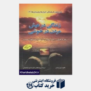 کتاب زندگی در عیش مردن در خوشی
