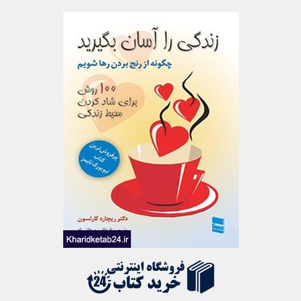 کتاب زندگی را آسان بگیرید