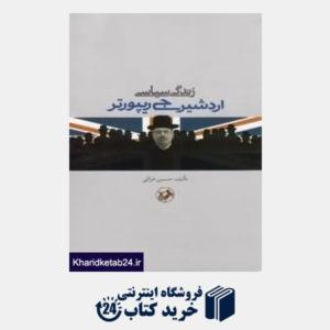 کتاب زندگی سیاسی اردشیر جی ریپورتر