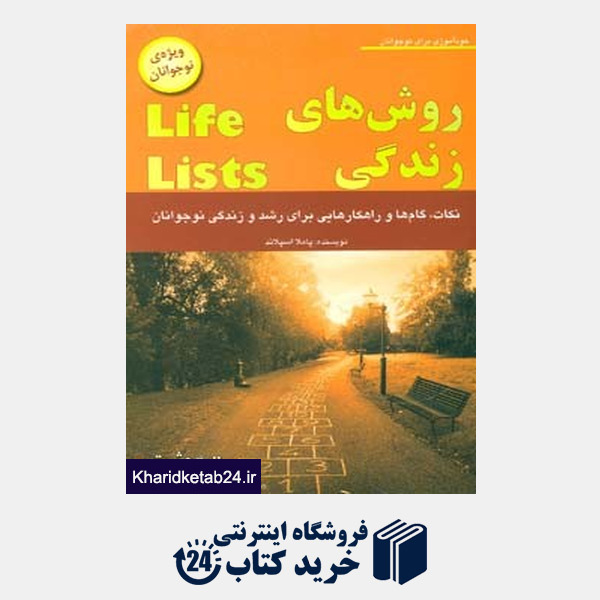 کتاب زندگی مثبت (روش های زندگی (ویژه ی نوجوانان))