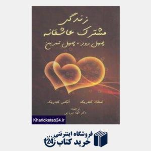کتاب زندگی مشترک عاشقانه (چهل روز چهل تمرین)