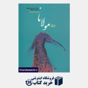 کتاب زندگی مولانا جلال الدین محمد بلخی مشهور به مولوی