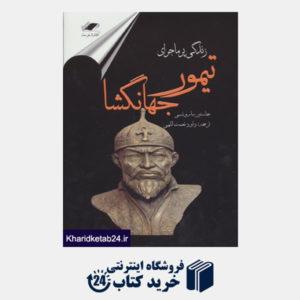 کتاب زندگی پرماجرای تیمور جهانگشا