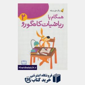 کتاب زنگ حل مسئله (همگام با ریاضیات کانگورو 2)،(دوم دبستان)
